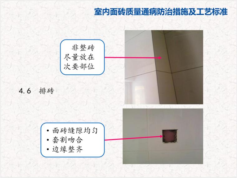 室内面砖质量通病防治措施
