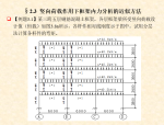 混凝土-分层法-弯矩分配法计算题