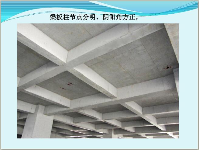 住宅工程质量管理与常见问题治理(图文并茂)_5