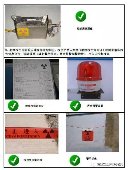 一整套工程现场安全标准图册:我给满分!_71