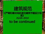 免费下载《严寒和寒冷地区居住建筑节能设计标准》JGJ26-2010 PDF