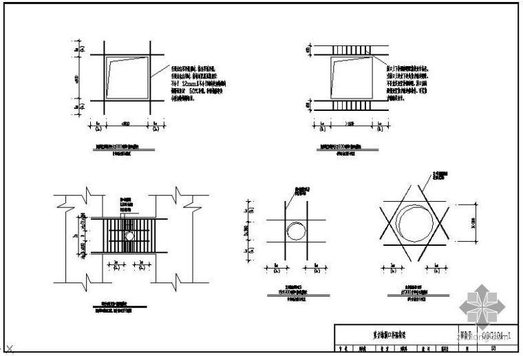 某剪力墙洞口补强节点构造详图(图集号 03G101-1 第53页)