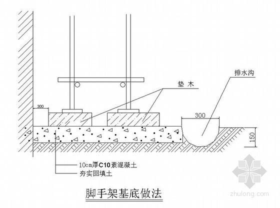 U形办公资料下载-[湖南]综合办公楼脚手架施工方案(节点详图)