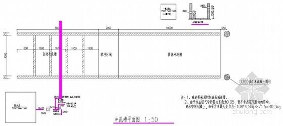 建筑工地自动冲洗设施平面图、剖面图及详图