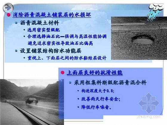 高速公路改扩建工程旧水泥砼路面加铺沥青关键技术77页(图文并茂)