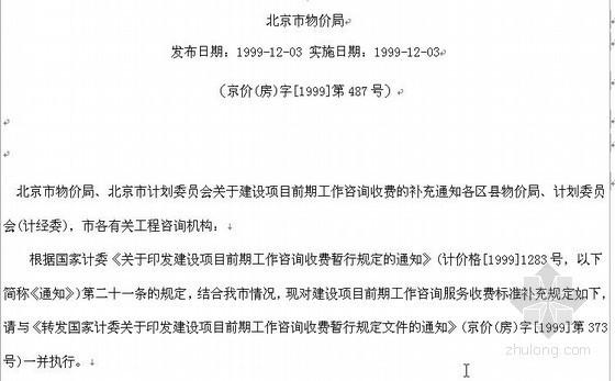 [北京]关于建设项目前期工作咨询收费的补充通知