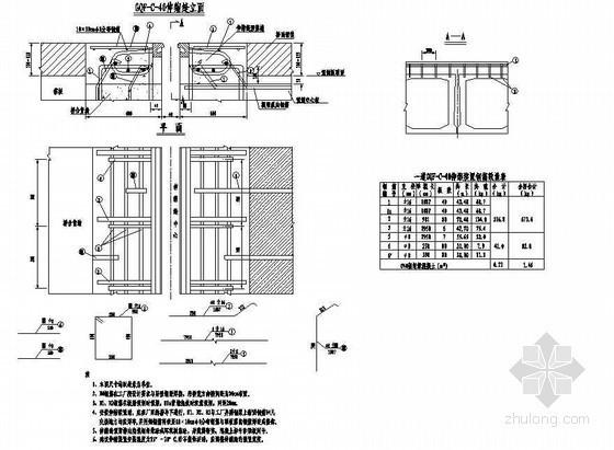 2×12米预应力混凝土空心板伸缩缝预埋钢筋构造节点详图设计