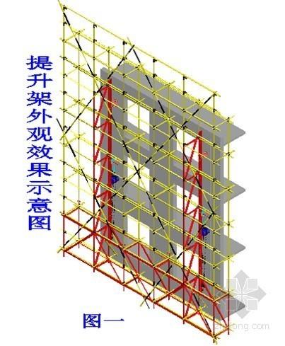 高层框架结构附着式升降脚手架施工方案