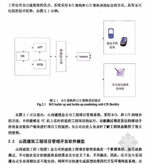 [硕士]山西建筑总公司工程项目管理系统设计与实现[2008]