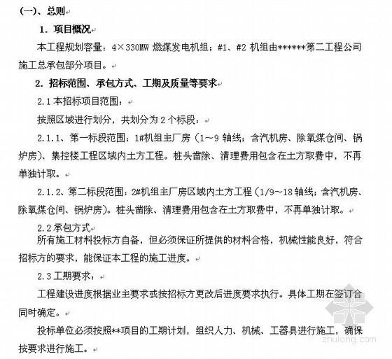 山东某2×330MW机组建筑土方工程招标文件(2010-12)