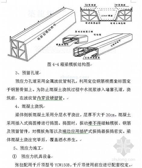 郑卢高速公路洛阳至洛宁段某合同段实施性施工组织设计