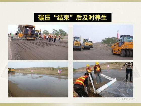 公路路面基层施工技术细则JTG/T F20-2015新规范宣贯材料88页(官方编制 图文并茂)