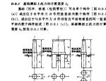 铁路桥涵地基和基础设计规范TB10002[1].5-2005
