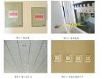 电气照明、通风机及空调安装施工作业指导书
