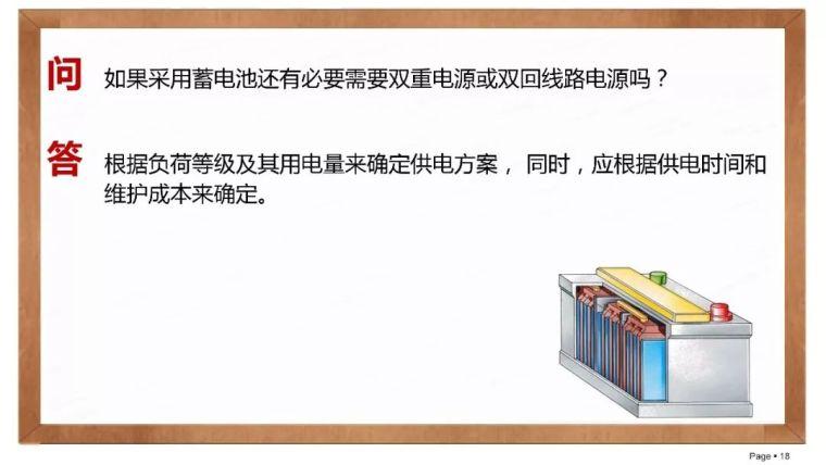 建筑电气设计常见问题分析_19
