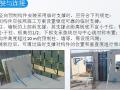 装配式混凝土建筑施工概述(附多图)