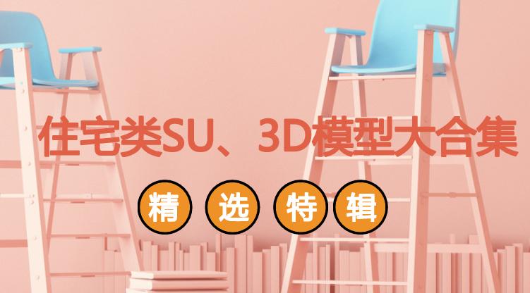 住宅类SU、3D模型大合集已来袭,请收好!