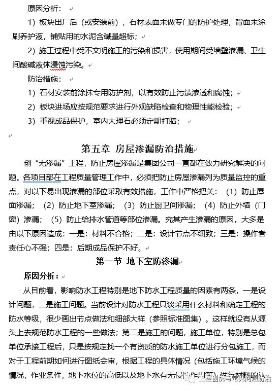 建筑工程质量通病防治手册(图文并茂word版)!_58