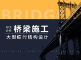 桥梁施工大型临时结构设计(总工必会)