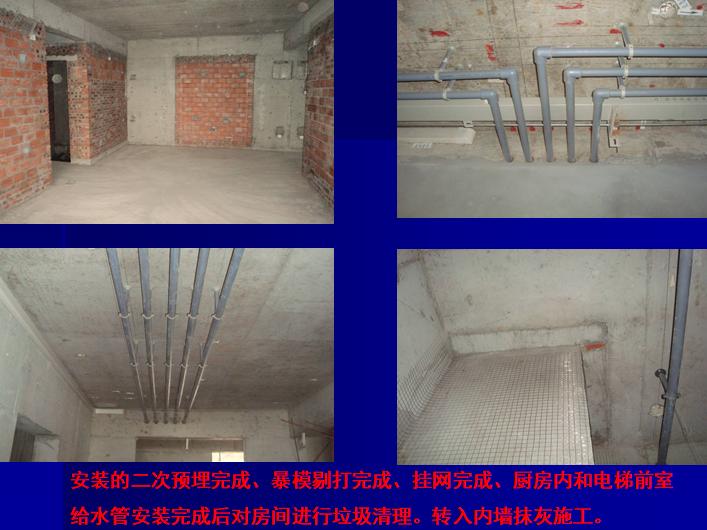 装饰装修阶段施工管理办法(91页)