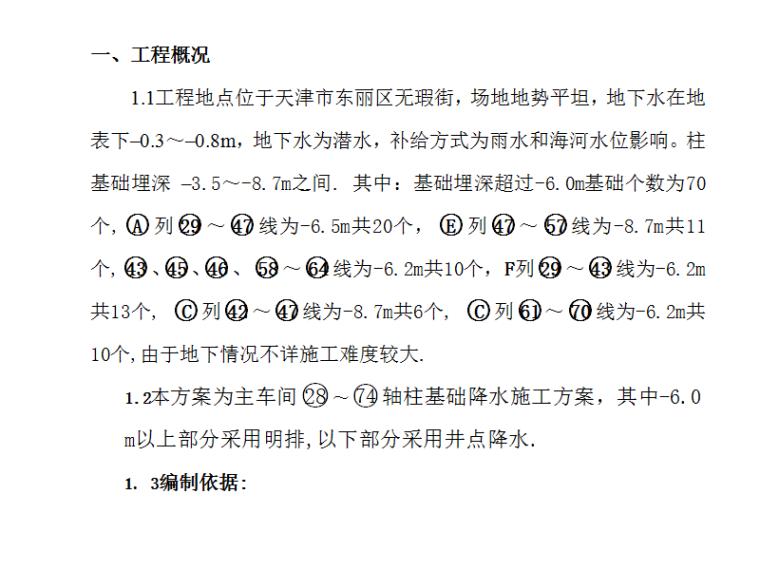 柱基础降水施工方案(rtf.8页)