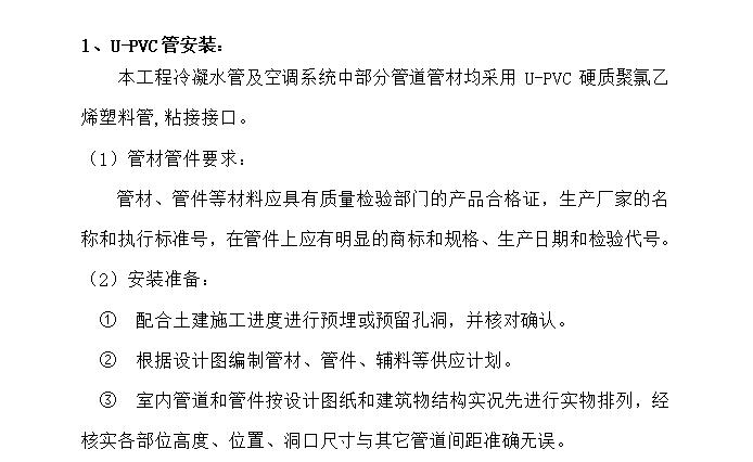 广州滨海豪园工程水暖施工组织设计