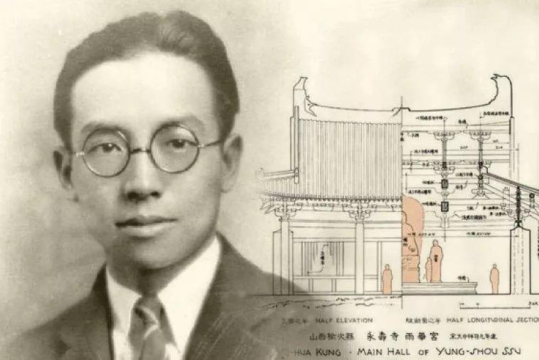 荐读|梁思成和他的古建筑手稿