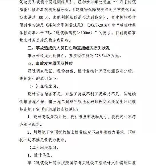 中山地库坍塌事故:设计审图施工监理方4人被停止1年执业资格_16