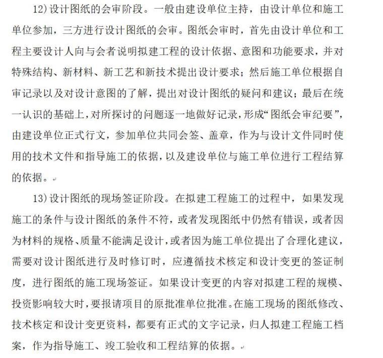 河北省廊坊市某绿化工程施工组织设计文本(40页)-页面二