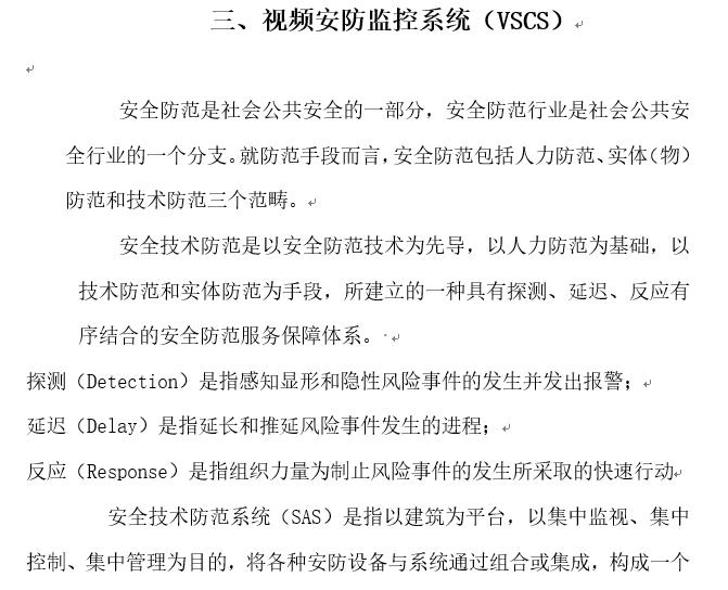 浙江省办公楼弱电系统工程施工方案