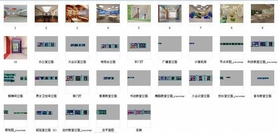 [原创]现代风格小学室内设计装修施工图(含高清效果)缩略图