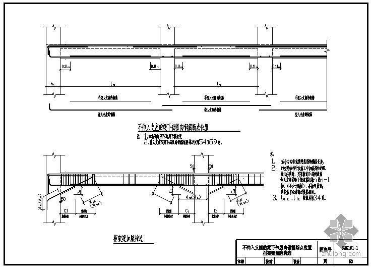 某不伸入支座的梁下部纵向钢筋断点位置框架梁加腋节点构造详图