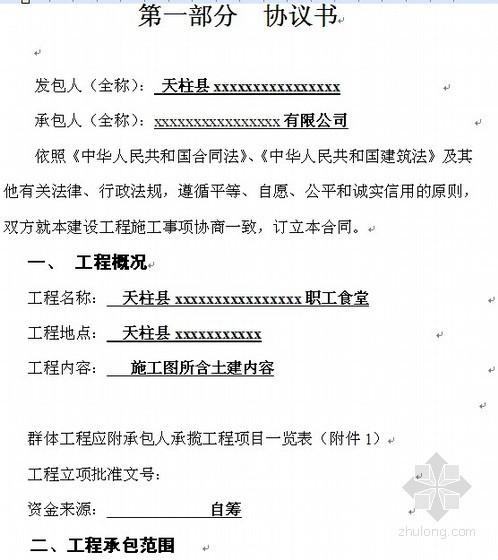 贵州省某职工食堂建设工程施工合同(2010-11)