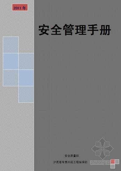 新建沪昆铁路客运专线某标段安全管理手册