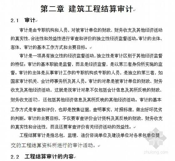 建筑工程审计实习报告(2012-05)