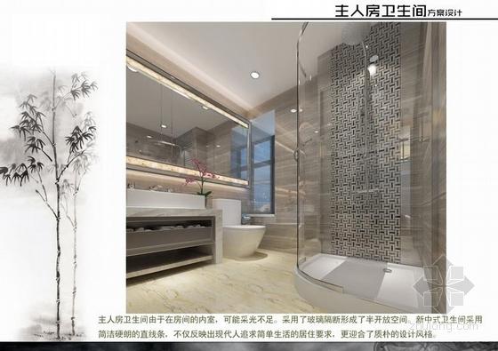 [浙江]156平新中式风格四居室室内装修设计方案主人房卫生间效果图