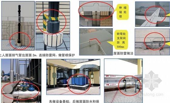 建筑企业土建及安装工程质量标准化图册(附图丰富)
