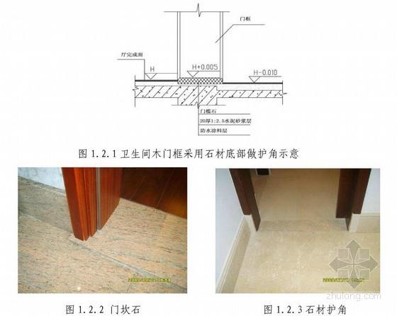 大型综合性地产企业建筑施工技术统一标准