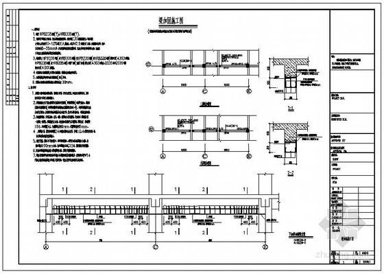 某梁加大截面结构节点构造详图