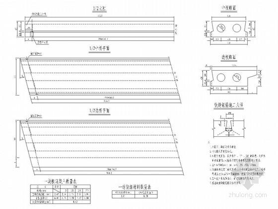 8m装配式钢筋砼简支板通用设计图(16张)