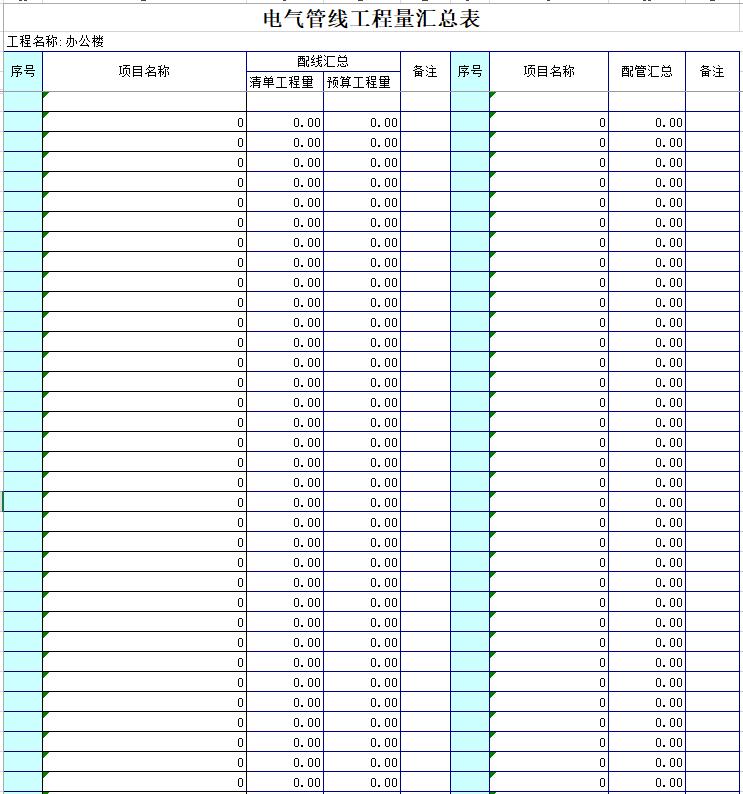 电气工程量EXCEL计算模板及实例