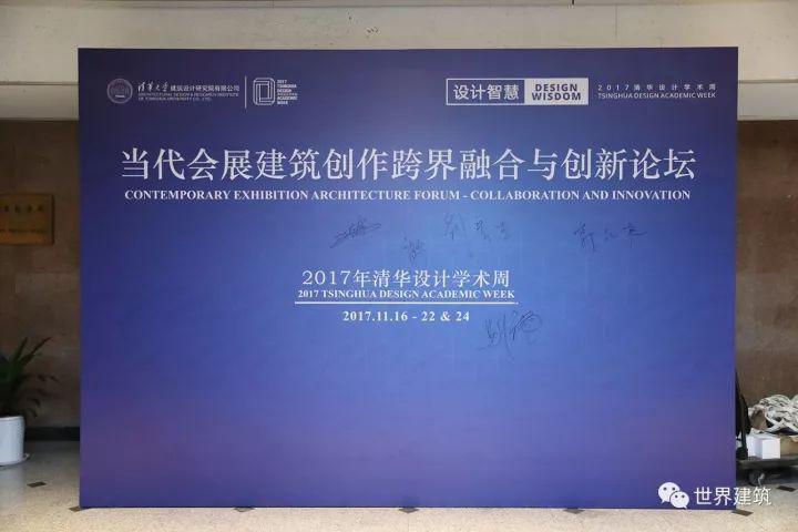 "THAD新闻|2017清华设计学术周""设计智慧""在清华大学举办_19"