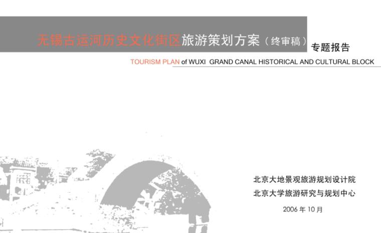 [浙江]无锡古运河历史文化街区旅游策划景观方案文本