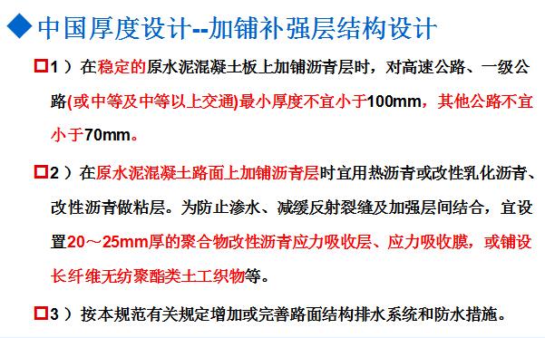 《路基路面工程》课程讲义1139页PPT(附图丰富)_13