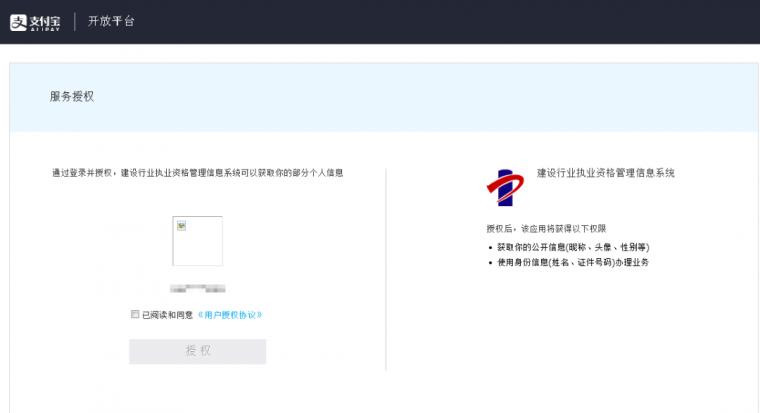 重磅!新版一建注册管理系统正式上线(附实名认证流程)收藏!!_7