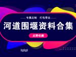 40套河道围堰资料合集专属定制,福利速领!