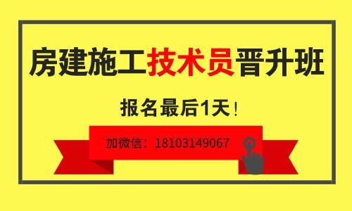 [新一期火热招生!]房建施工技术员晋升训练营!