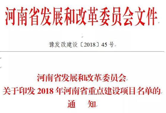 3万亿!2018年河南省铁路、公路、机场、航道项目出炉_1
