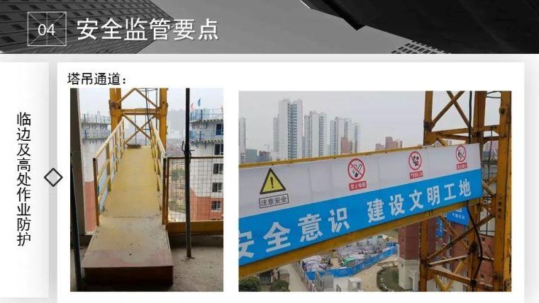 装配式建筑安全监管要点_44