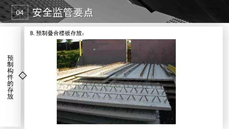 装配式建筑安全监管要点_25